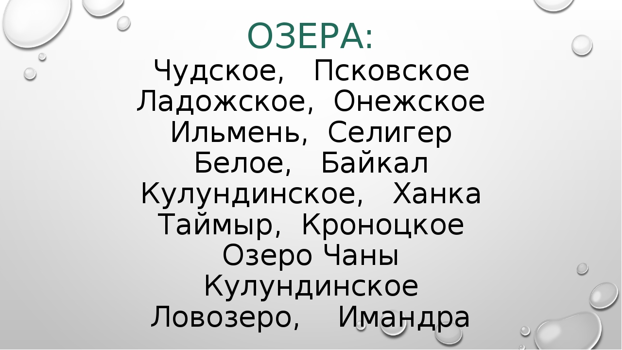 ОЗЕРА: Чудское, Псковское Ладожское, Онежское Ильмень, Селигер Белое, Байкал...