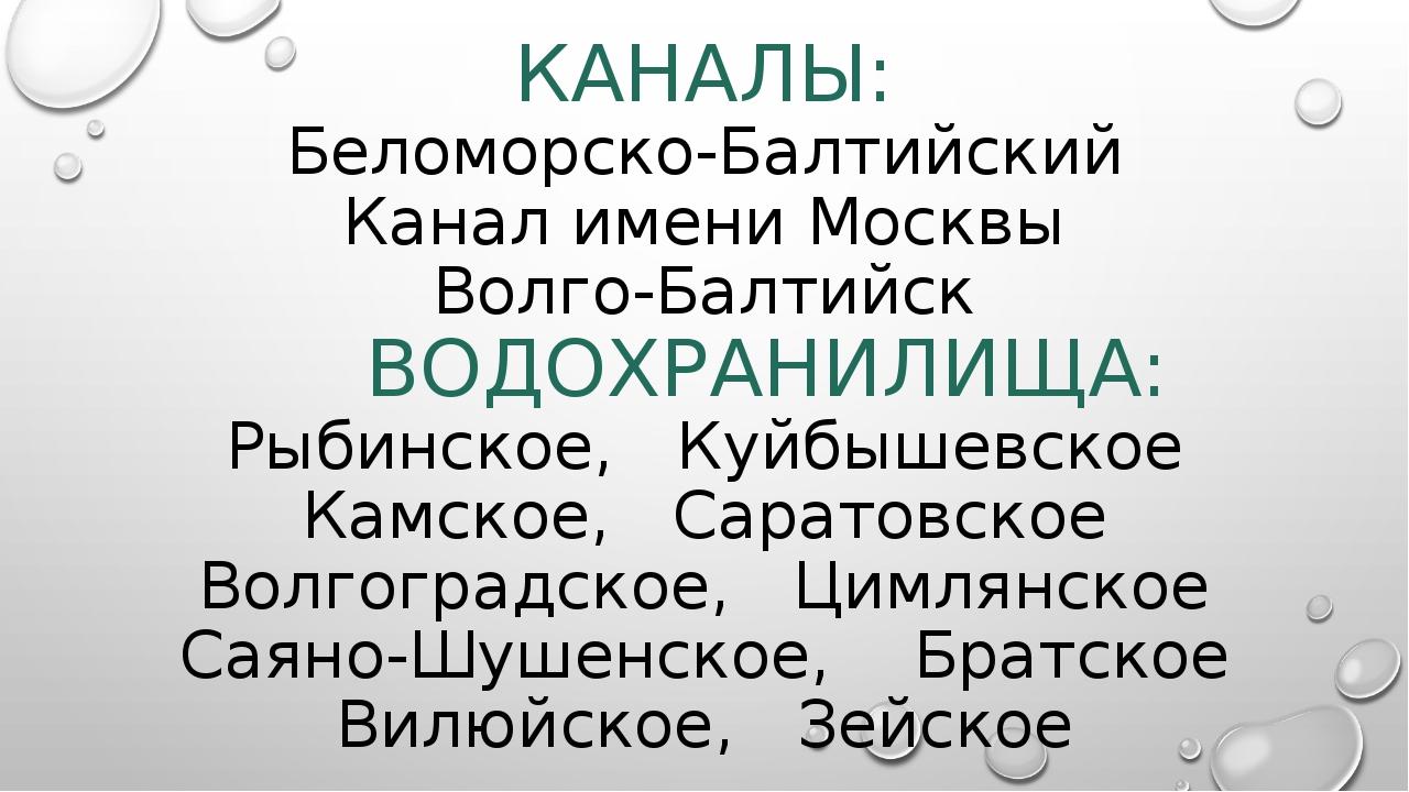 КАНАЛЫ: Беломорско-Балтийский Канал имени Москвы Волго-Балтийск ВОДОХРАНИЛИЩА...