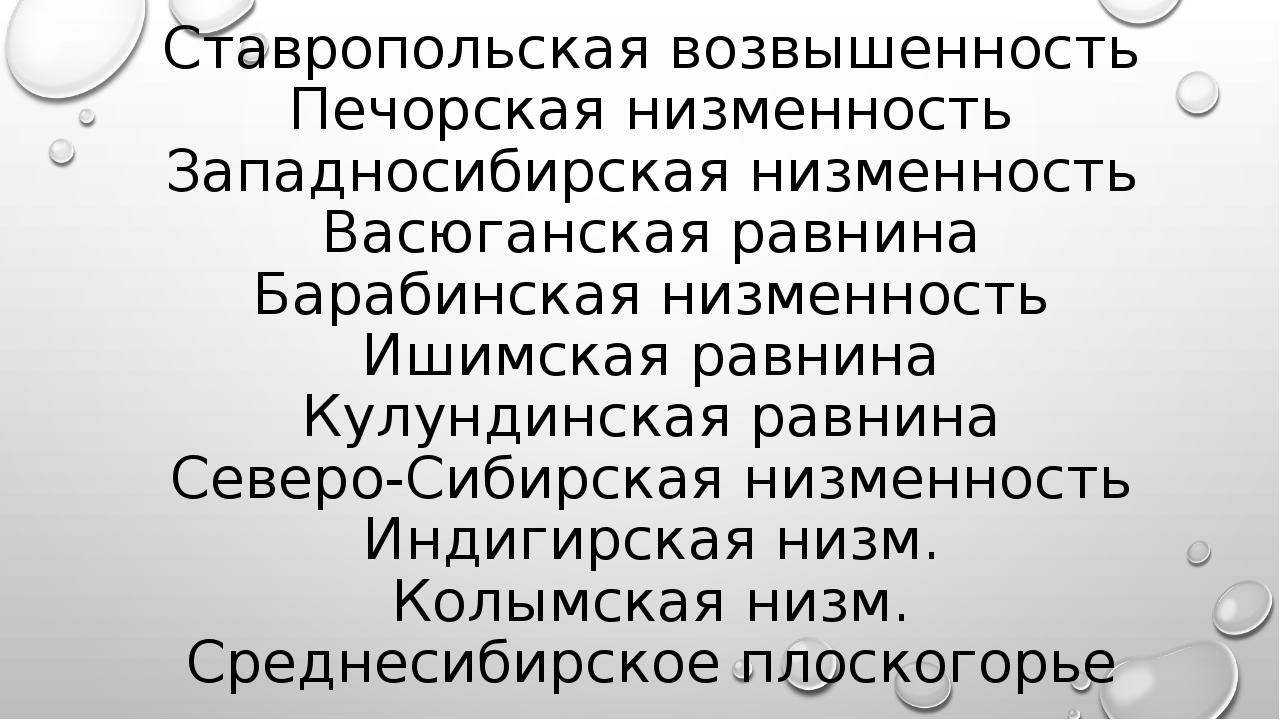 Ставропольская возвышенность Печорская низменность Западносибирская низменнос...
