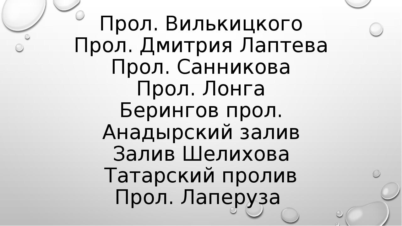 Прол. Вилькицкого Прол. Дмитрия Лаптева Прол. Санникова Прол. Лонга Берингов...