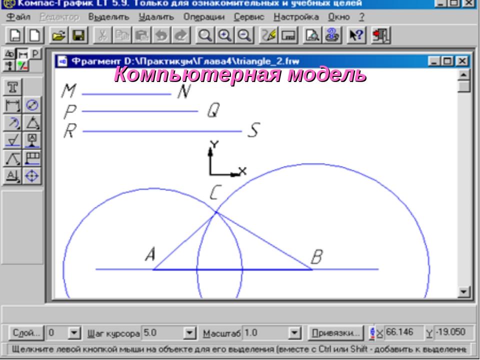 Компьютерная модель Дубовская Татьяна Григорьевна СОШ 9 г.Кисловодск