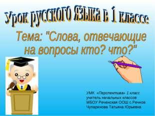 УМК «Перспектива» 1 класс учитель начальных классов МБОУ Реченская ООШ с.Речн
