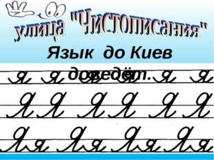 Язык до Киев доведёт.