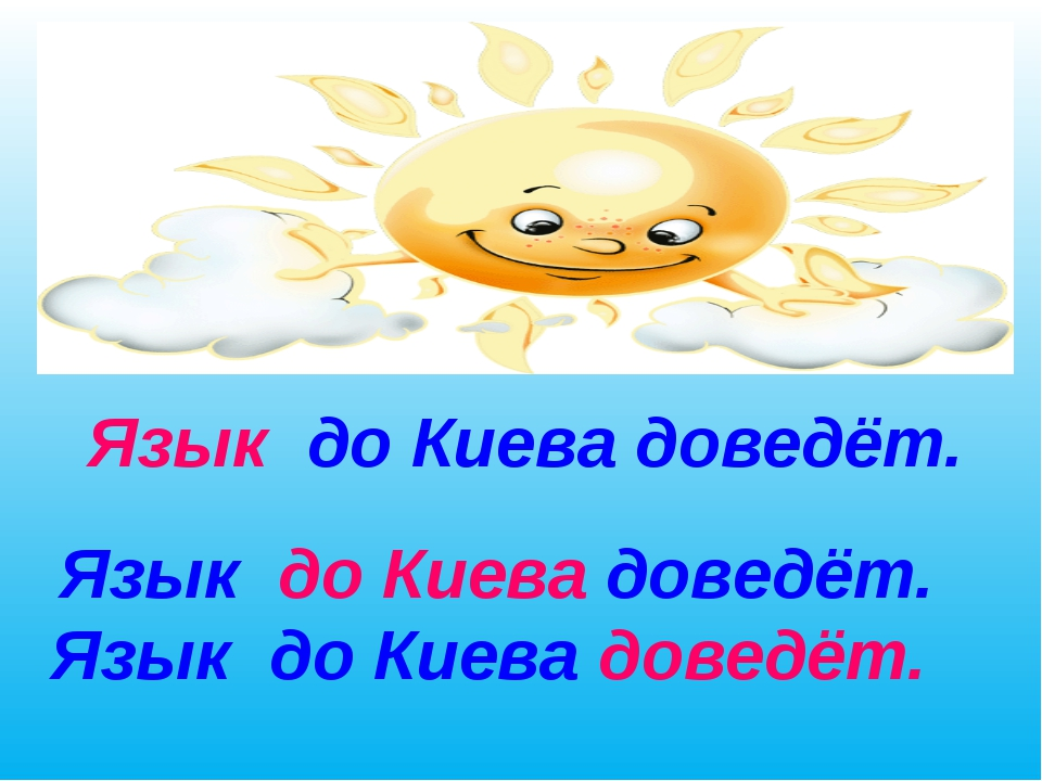 Язык до Киева доведёт. Язык до Киева доведёт. Язык до Киева доведёт.