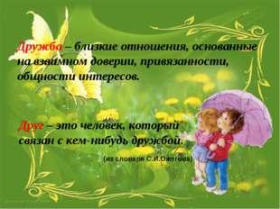 Дружба – близкие отношения, основанные на взаимном доверии, привязанности, об