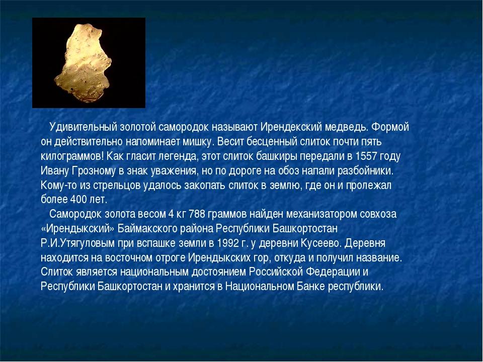 Удивительный золотой самородок называют Ирендекский медведь. Формой он дейст...