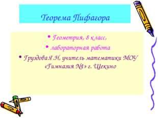 Теорема Пифагора Геометрия, 8 класс, лабораторная работа Груздова Я.Н, учител