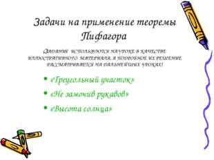 Задачи на применение теоремы Пифагора (ЗАДАНИЯ ИСПОЛЬЗУЮТСЯ НА УРОКЕ В КАЧЕСТ