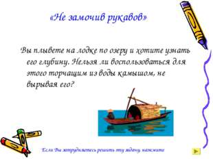 «Не замочив рукавов» Вы плывете на лодке по озеру и хотите узнать его глубину