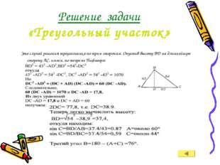 Решение задачи «Треугольный участок» Это случай решения треугольника по трем