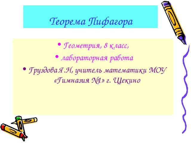 Теорема Пифагора Геометрия, 8 класс, лабораторная работа Груздова Я.Н, учител...