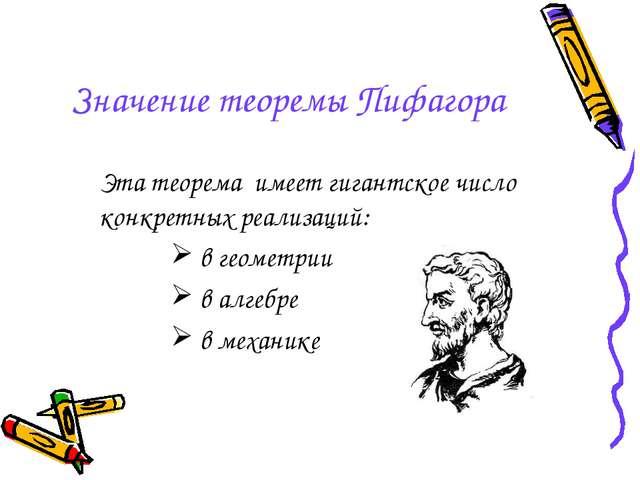Значение теоремы Пифагора Эта теорема имеет гигантское число конкретных реали...