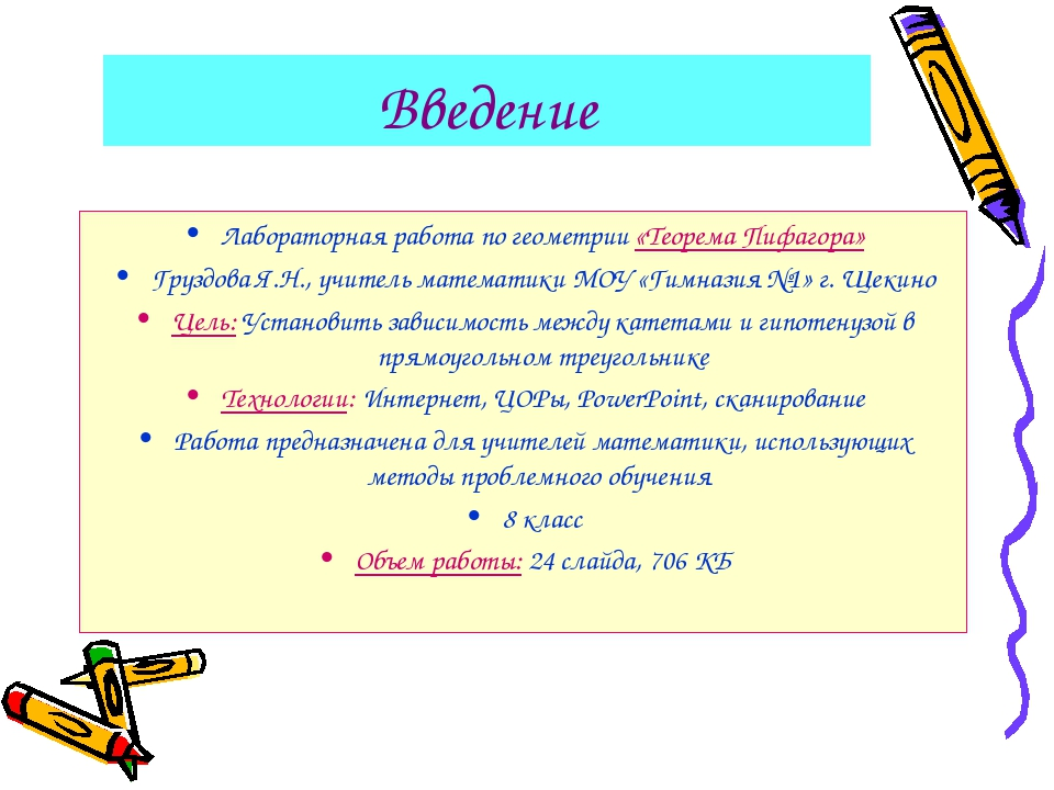 Введение Лабораторная работа по геометрии «Теорема Пифагора» Груздова Я.Н., у...