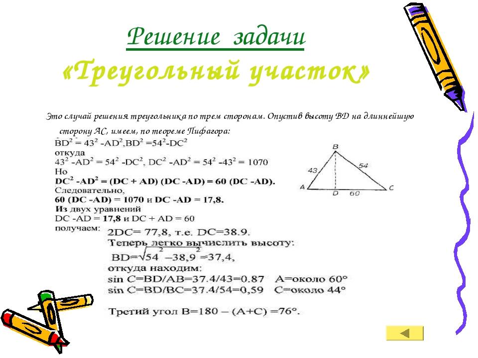 Решение задачи «Треугольный участок» Это случай решения треугольника по трем...