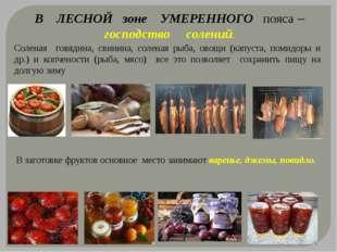 Соленая говядина, свинина, соленая рыба, овощи (капуста, помидоры и др.) и ко