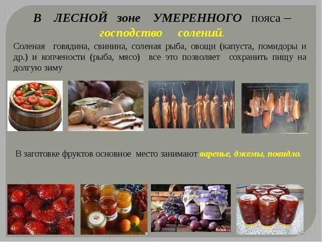 Соленая говядина, свинина, соленая рыба, овощи (капуста, помидоры и др.) и ко...
