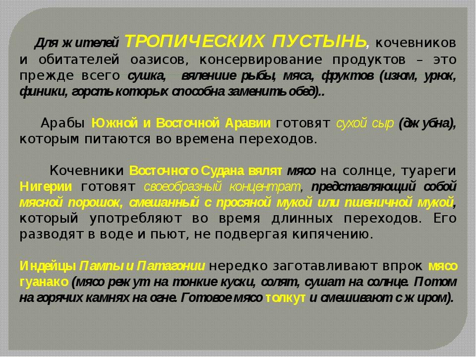 Для жителей ТРОПИЧЕСКИХ ПУСТЫНЬ, кочевников и обитателей оазисов, консервиро...