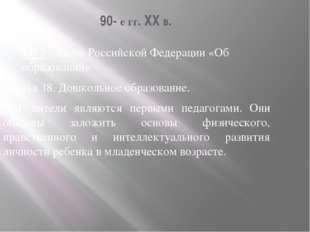90- е гг. ХХ в. 1992 - Закон Российской Федерации «Об образовании» Статья 18.