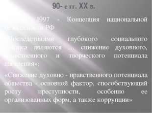 Декабрь 1997 - Концепция национальной безопасности РФ «Последствиями глубоког