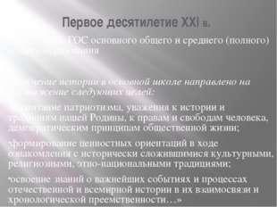 Первое десятилетие XXI в. 2004 г. – ФК ГОС основного общего и среднего (полно