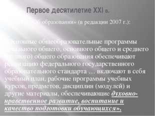 Первое десятилетие XXI в. Закон РФ «Об образовании» (в редакции 2007 г.): «Ос