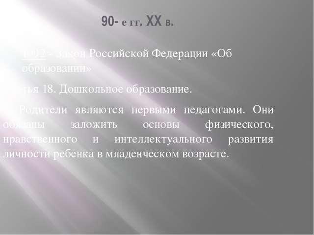 90- е гг. ХХ в. 1992 - Закон Российской Федерации «Об образовании» Статья 18....