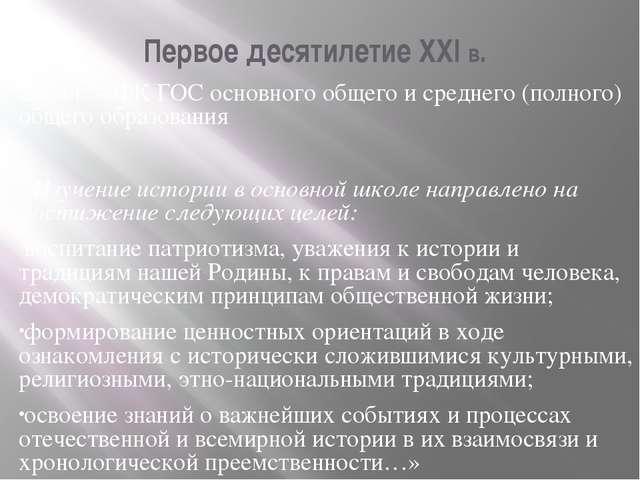Первое десятилетие XXI в. 2004 г. – ФК ГОС основного общего и среднего (полно...