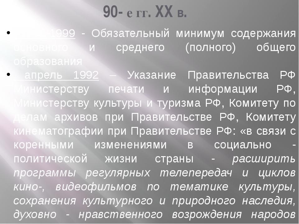 1998-1999 - Обязательный минимум содержания основного и среднего (полного) о...