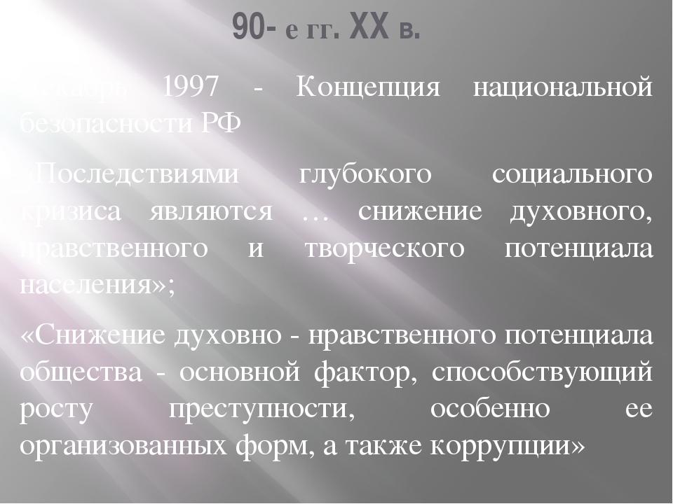 Декабрь 1997 - Концепция национальной безопасности РФ «Последствиями глубоког...