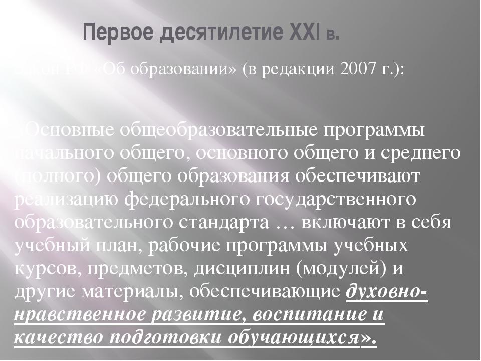 Первое десятилетие XXI в. Закон РФ «Об образовании» (в редакции 2007 г.): «Ос...