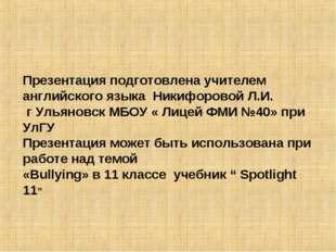 Презентация подготовлена учителем английского языка Никифоровой Л.И. г Ульяно
