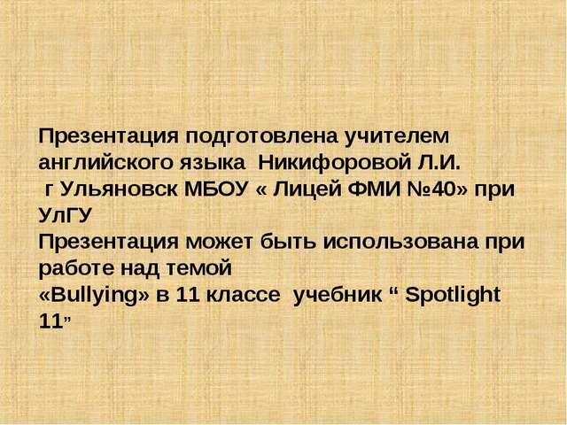 Презентация подготовлена учителем английского языка Никифоровой Л.И. г Ульяно...