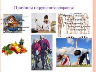 Причины нарушения здоровья