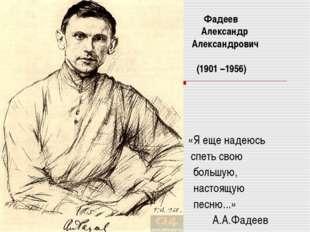 ФAДЕЕВ Фадеев Александр Александрович (1901–1956) «Я еще надеюсь спеть свою