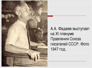 А.А. Фадеев выступает на XI пленуме Правления Союза писателей СССР. Фото 1947