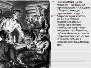Левинсон Иосиф (Осип) Абрамович — центральный персонаж романа А.А. Фадеева «Р