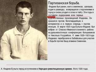 А. Фадеев-Булыга перед вступлением в Народно-революционную армию. Фото 1920