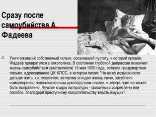 Cразу после самоубийства А. Фадеева Уничтоживший собственный талант, осознавш