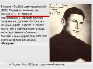 А. Фадеев. Фото 1932 года с дарственной надписью В очерке «Особый коммунистич