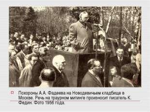 Похороны А.А. Фадеева на Новодевичьем кладбище в Москве. Речь на траурном мит
