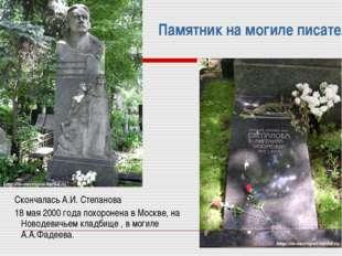 Памятник на могиле писателя А. Фадеева Скончалась А.И. Степанова 18 мая 2000