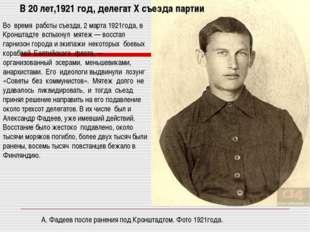 А. Фадеев после ранения под Кронштадтом. Фото 1921года. Во время работы съез