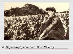 А. Фадеев в родном краю. Фото 1934 А. Фадеев в родном краю. Фото 1934год