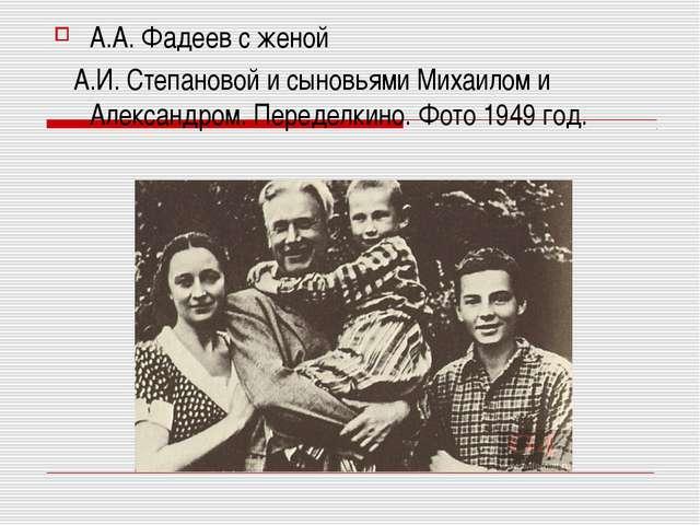 А.А. Фадеев с женой А.И. Степановой и сыновьями Михаилом и Александром. Перед...