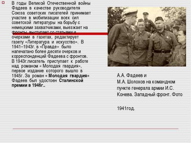 В годы Великой Отечественной войны Фадеев в качестве руководителя Союза совет...