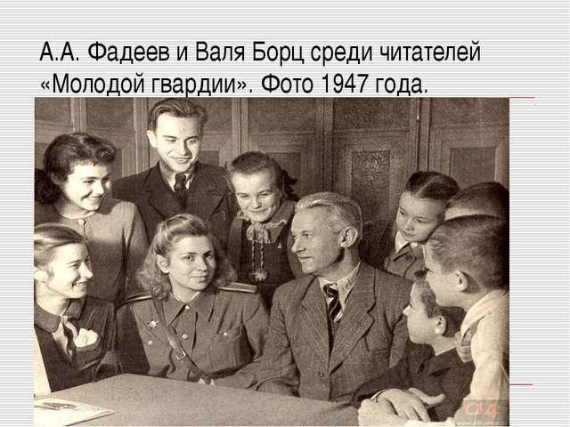 А.А. Фадеев и Валя Борц среди читателей «Молодой гвардии». Фото 1947 года.