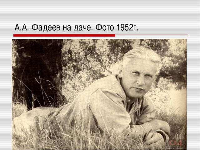 А.А. Фадеев на даче. Фото 1952г.
