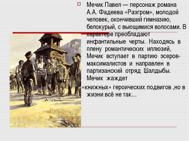 Мечик Павел — персонаж романа А.А. Фадеева «Разгром», молодой человек, окончи...