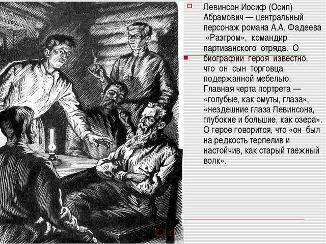 Левинсон Иосиф (Осип) Абрамович — центральный персонаж романа А.А. Фадеева «Р...