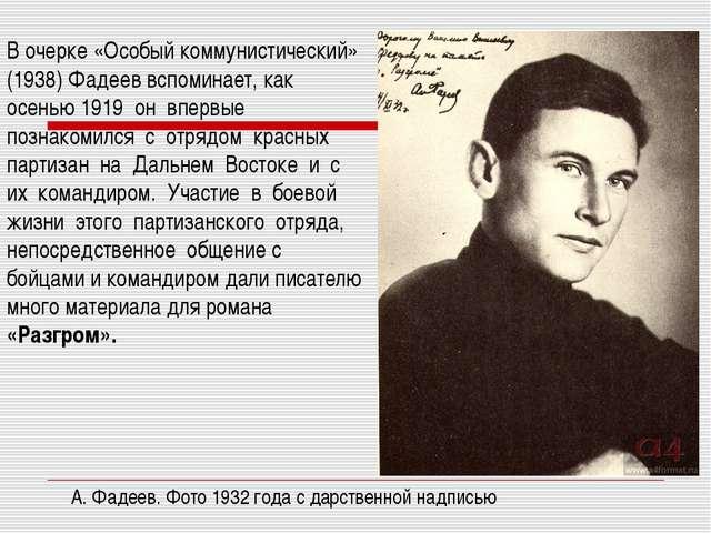А. Фадеев. Фото 1932 года с дарственной надписью В очерке «Особый коммунистич...
